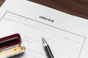 退職証明書・労働問題と弁護士