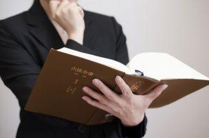 六法を持った弁護士