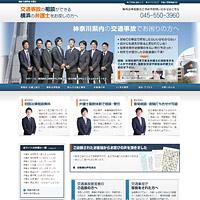 横浜の交通事故弁護士専門サイト