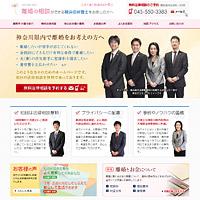 横浜で離婚に詳しい弁護士