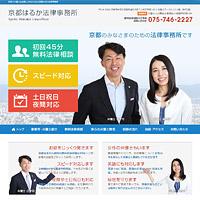 京都の弁護士に無料法律相談 京都はるか法律事務所