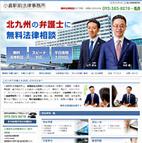 北九州市の弁護士 小倉駅前法律事務所