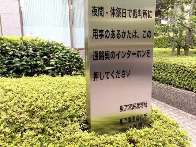 東京家庭裁判所・弁護士・法律問題