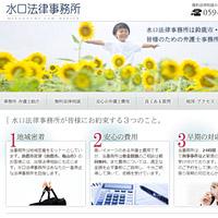 三重県で刑事事件の弁護士をお探しなら 水口法律事務所