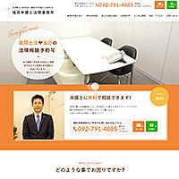 福岡の弁護士 福岡弁護士法律事務所