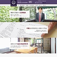 鎌倉の弁護士 鎌倉総合法律事務所